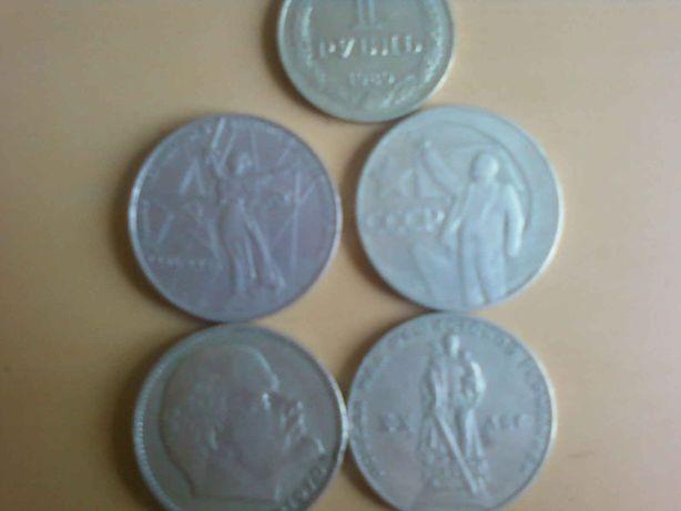 Советские металлические рубли