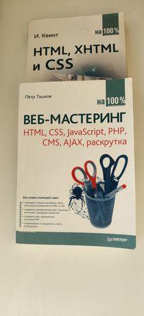 Книги для начинающих, программирования, вёрстка, html, css,сайтов.
