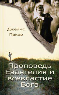 """Книга бесплатно. """"Проповедь Евангелия и всевластие Бога"""" Джеймс Пакер"""