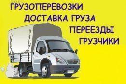 Грузоперевозки Днепр 200гр/час