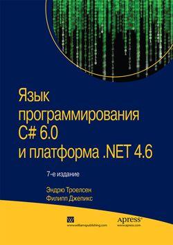Продам новую книгу Язык программирования C# 6.0 и платформа .NET 4.6