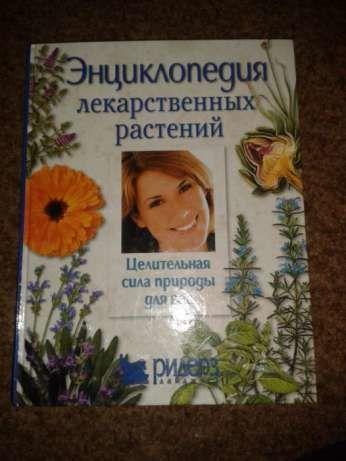 Энциклопедия лекарственных растений. Целительная сила