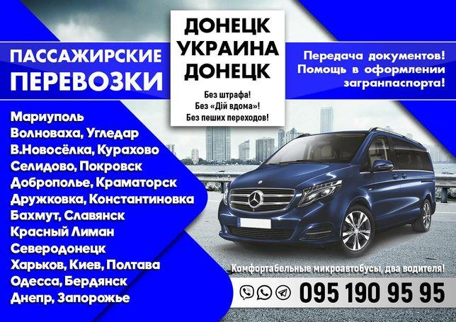 Поездки,ДОНЕЦК,Мариуполь,ГОРЛОВКА,Бахмут,Константиновка,Волноваха