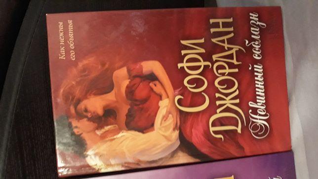 Книга роман о любви Софи Джордан