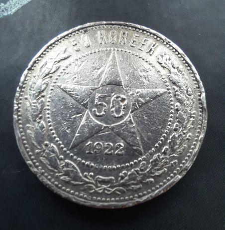 Монета СССР, серебро