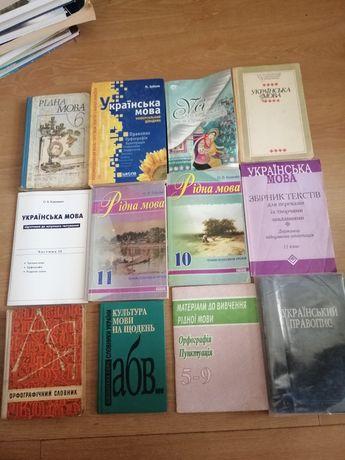 Продам підручники з укр мови, математики, фізики, географії, економіки
