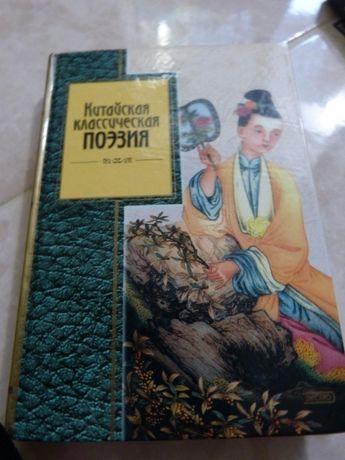 Китайская классическая поэзия. В переводах М. Басманова.