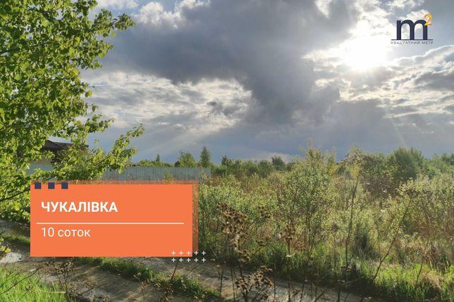 Побудуйте своє майбутнє тут і зараз - земельна ділянка у Чукалівці!