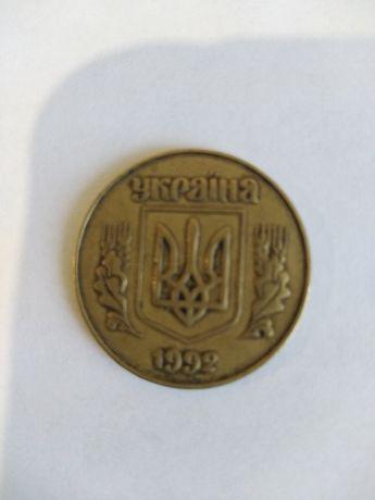 Монета 50 коп. 1992 года