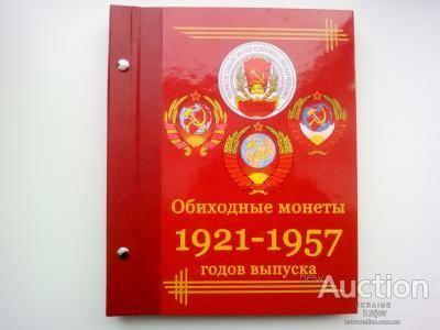 Альбом и листы для ПОГОДОВКИ монет РСФСР и СССР 1921-1957