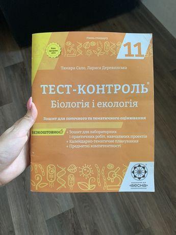 Біологія і екологія тест-контроль 11 кл. Тамара Сало.