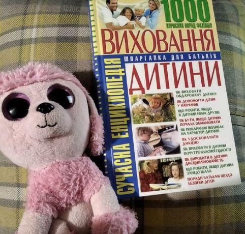 Сучасна енциклопедія виховання дитини| 1000 корисних порад фахівців