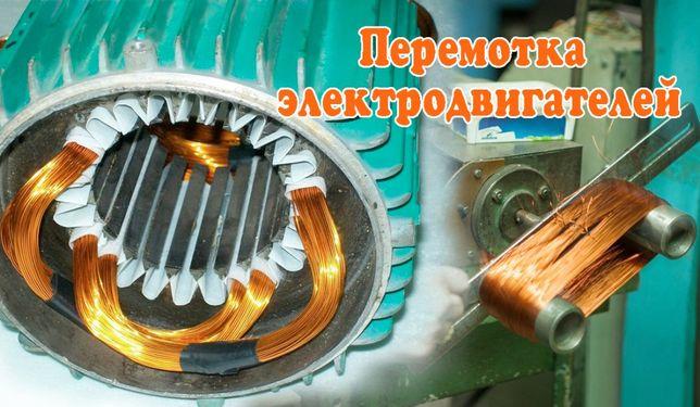 Перемотка электродвигателей, ремонт електродвигунів