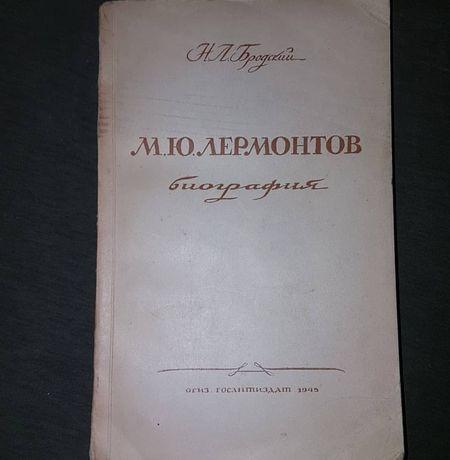 Лермонтов биография. Автор Бродский