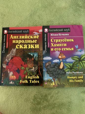 Домашнее чтение.Страусёнок Хампи и его семья.Англиские народные сказки