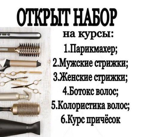Курсы парикмахера с выдачей диплома! Киев