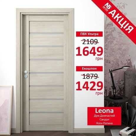 Акция! Двери межкомнатные Новый стиль Леона