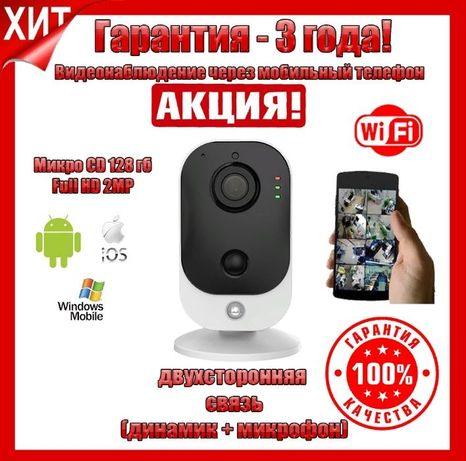 Комплект WIFi IP камеры 2МР видеонаблюдение на офис,магазин,дом,склад!