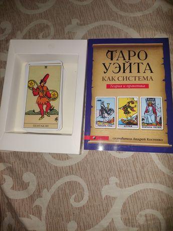 Карты таро с книгой