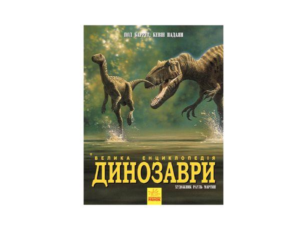 динозавры.Большая єнциклопедия Ранок
