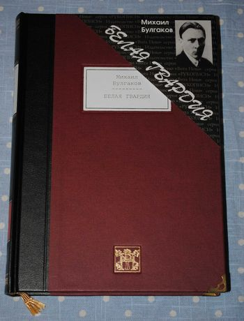 Булгаков. Белая гвардия (Рукописи, Вита Нова) 2008