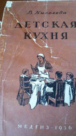 Детская кухня В.Киселева 1956 год