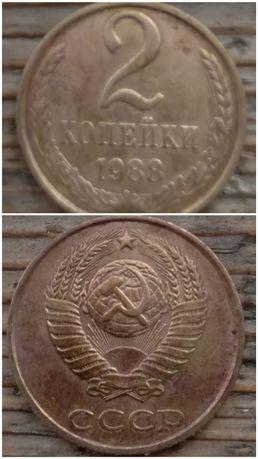 2 копейки 1988 года СССР