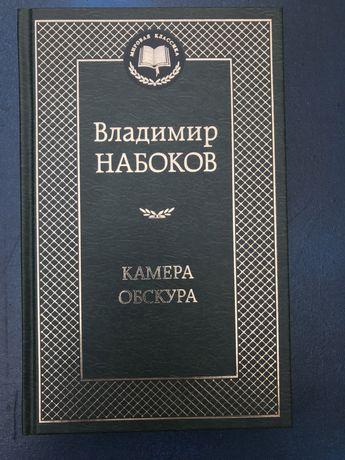 Владимир Набоков. Камера обскура.