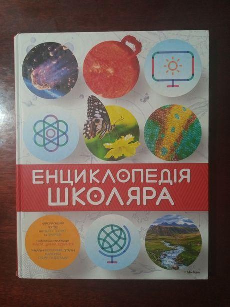 Книги, Енциклопедія школяра