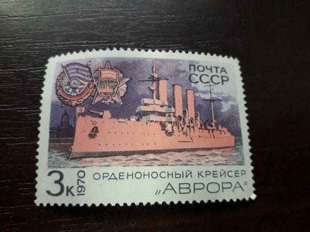"""Почтовая марка СССР Орденоносный крейсер """"Аврора"""" 1970"""