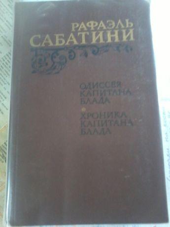 "Рафаэль Сабатини ""Одиссея капитана Блада. Хроника капитана Блада"",отл!"