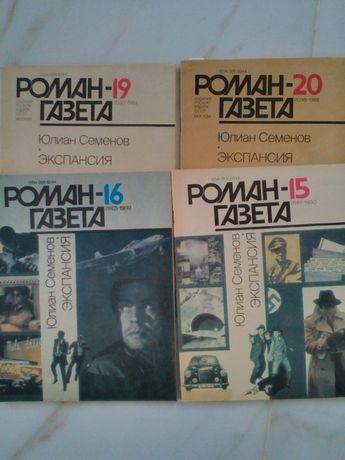 Роман -газета. Ю.Семенов,А.Рыбаков.