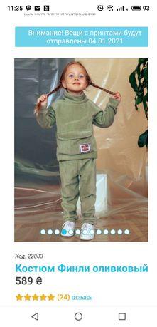 Спортивный флисовый костюм 128-134см