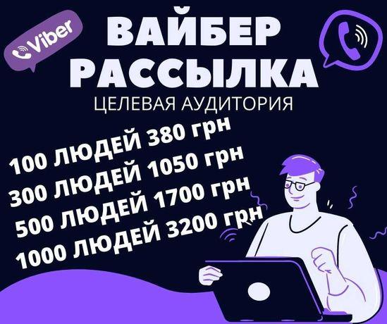 Инвайтинг Вайбер ЦА Украина | Рассылка Раскрутка Viber