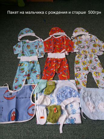 Одежда для малышей (новорожденным и старше). Костюм, ползунки, пеленки