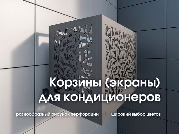 Корзина для кондиционера, экран кондиционера декоративный на фасад