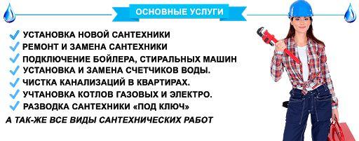 Сантехник / Домашний мастер / Электрик /Донецк, Макеевка