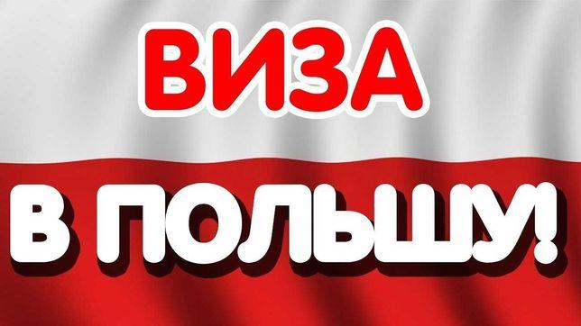 Открытие визы в Польшу, страховки на визу, помощь в подаче документов