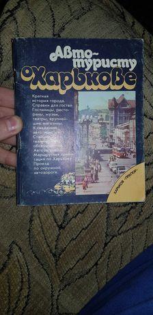 Путеводитель Авто-туристу о Харькове.1985 г.