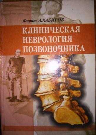 Хабиров Клиническая неврология позвоночника
