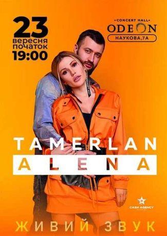 2 квитки на Тамерлан і Альона у Львові