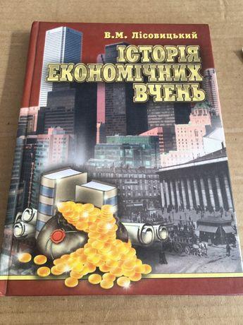 Лісовицький Історія економічних вчень навчальний посібник історія екон