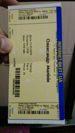 Билет на концерт Александра Малинина 19 мая