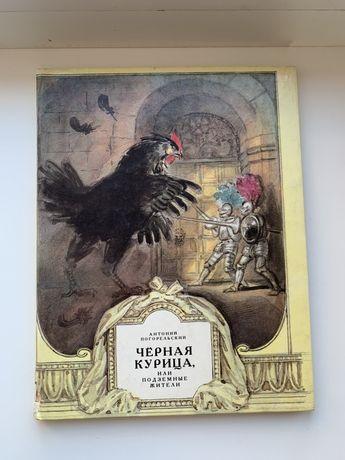 Книга Чёрная Курица, или подземные жители А. Погорельский