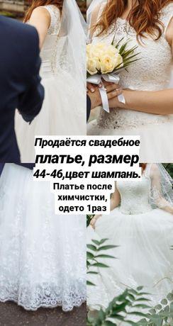 Продаю срочно свадебное платье