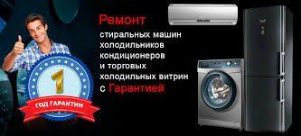 Ремонт стиральных машин холодильников микроволновокВыезд на дом