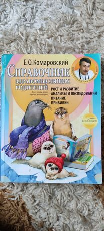 Книга лікаря Комаровського