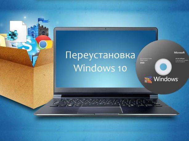 Переустановка Windows !