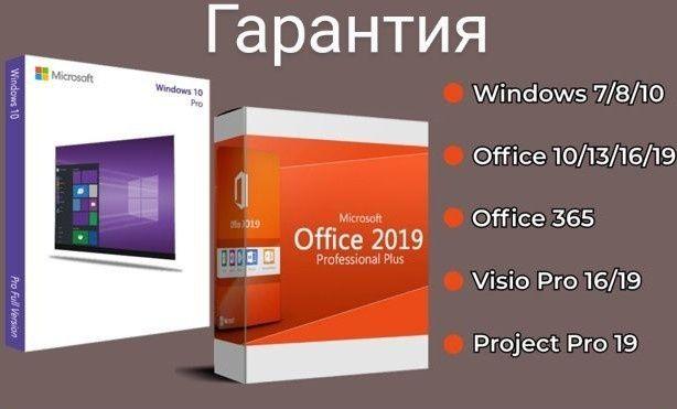 Лицензии windows 10 8 7 office 2019 16 13 10 365, бессрочные, гарантия