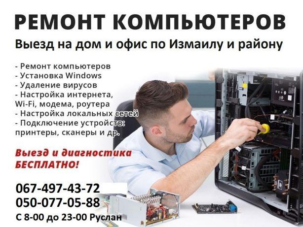 Ремонт компьютеров и ноутбуков. Выезд на дом/офис в любой район Измаил